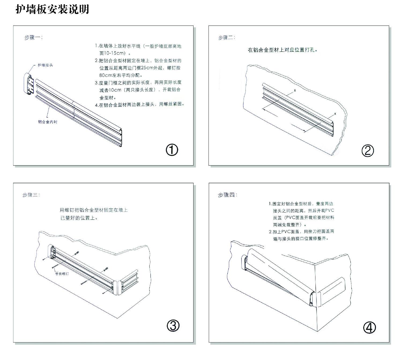 防撞护墙板安装,pvc防撞护墙板厂家