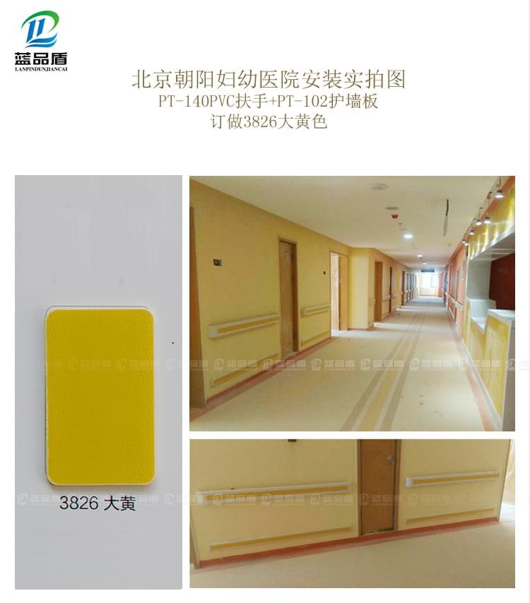 北京朝阳妇幼医院里搭配安装了防撞扶手和护墙板