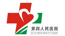 第四人民医院