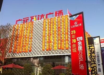 【四川】广元万达广场安装品通152pvc护墙板,口碑评价良好