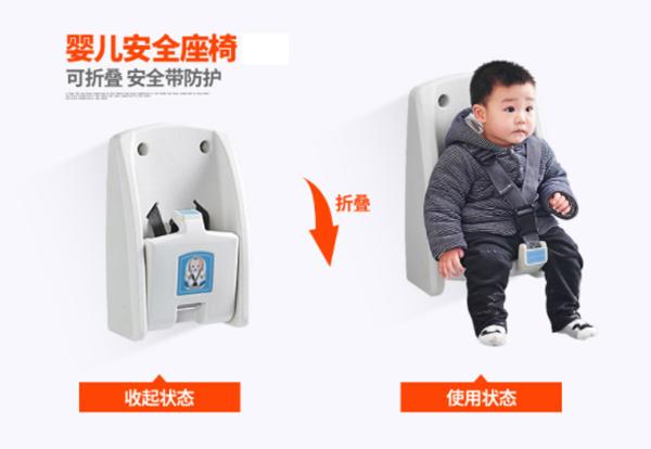 卫生间婴儿保护座椅有多少功能?【蓝品盾】