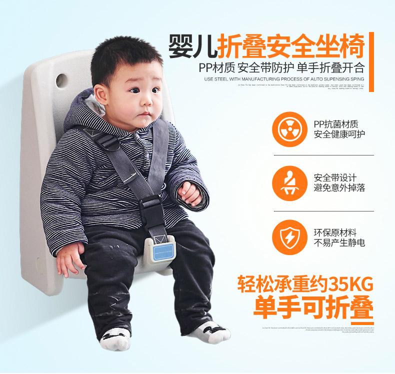 蓝品盾卫生间安全折叠婴儿坐椅